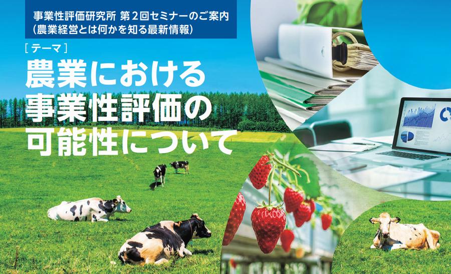 セミナーのご案内【農業における事業性評価の可能性について】